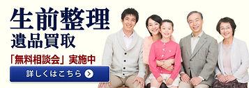 2020-08 ホームページ生前整理(バナー).jpg