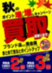 ②2019-11 買取キャンペーン _1_.jpg