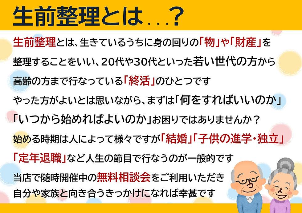 2021-08 生前整理POP (専用ページ用)②_page-0001.jpg