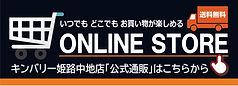 2021-03 オンラインショッピング(トップページ)改良版②.jpg