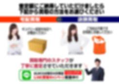 LINE査定 サブページ② 加工済.jpg
