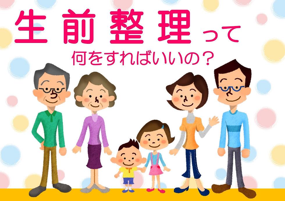 2021-08 生前整理POP (専用ページ用)①_page-0001.jpg