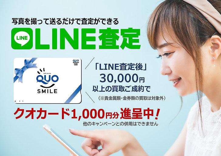 2021‐08 LINE査定(QUOカード進呈)ホームページ_page-0001.jpg