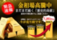 2020-08 金相場高騰(ホームページ上段)③.jpg