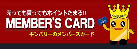 2020-12 メンバーズカード(バナー).jpg