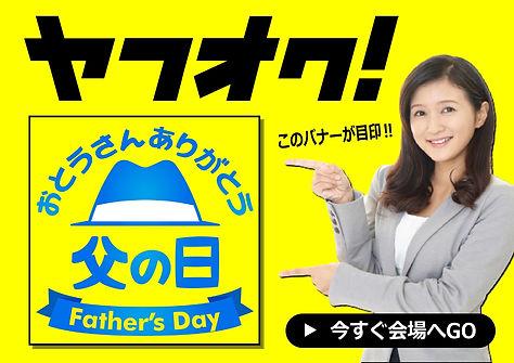 2021-06 ヤフオク父の日(ホームページ用)_page-0001.jpg
