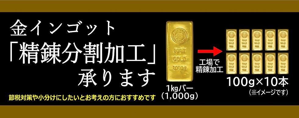 2020-12 精錬加工(サブページバナー).jpg