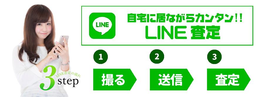 LINE査定 中(上段) 加工済み.png