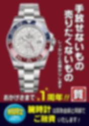 2019-11 質キャンペーン②.jpg