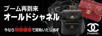 2021-04‐05 オールドシャネル(H.P専用バナー)③_page-0001