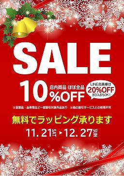 2020-11-12 SALE(最終).jpg