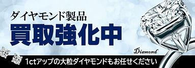 2021‐08 ダイヤモンド買取(ホームページバナー)_page-0001.jpg