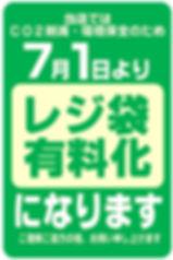 202006レジ袋有料化ワード jpeg.jpg