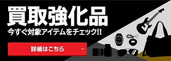 2020-11 今月の買取強化アイテム(バナー).jpg