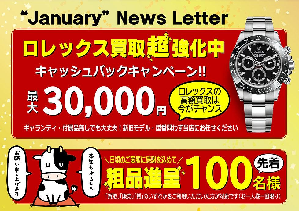 2020‐01 ニュースレター(ホームページ上部用).jpg