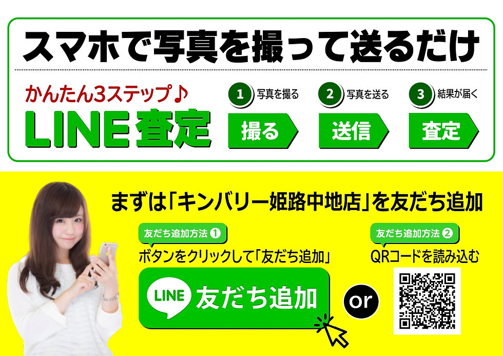 2021‐08 LINE査定 サブページ(ホームページ)①_page-0001.jpg