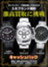 2020-08 時計買取POP(3大ブランド).jpg
