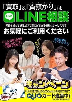 2021‐06 質×LINE査定 (QUOカード進呈)②_page-0001.j