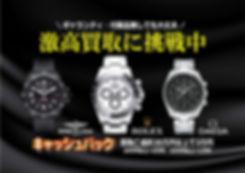 2020-08 A4スライド 時計買取POP(3大ブランド).jpg