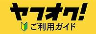 ヤフオクご利用ガイド(ホームページ用).jpg