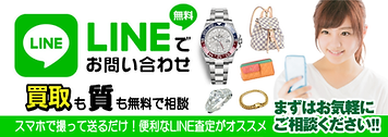LINE査定 トップページ.png