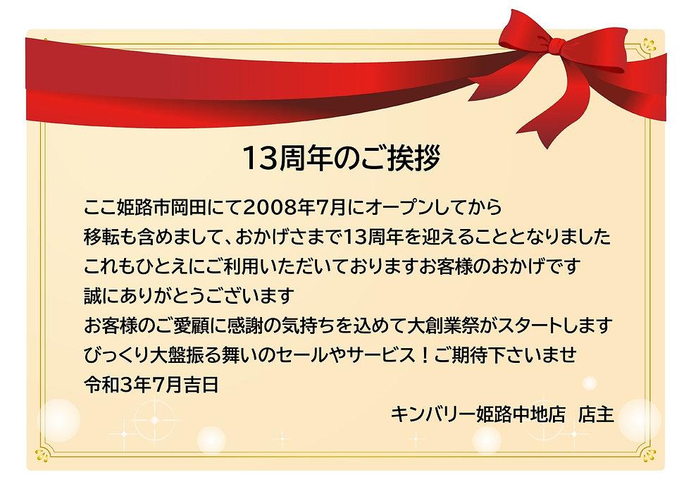 2021-07 創業祭サブページ(挨拶)_page-0001.jpg
