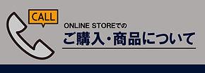 2020-12 オンラインストア(お問い合わせ)④.jpg