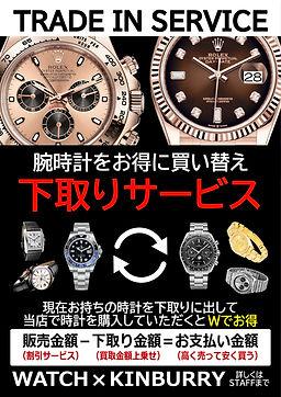 2020-11 腕時計下取りサービス.jpg