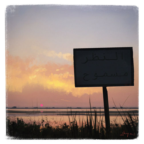 Sunset in Khobar | Digital Landscape Painting