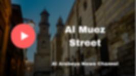 Tarek Swelim Art Historian Egyptology Islamic Art Al Muez Street Al Arabeya News Channel Documentary