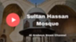 Tarek Swelim Art Historian Egyptology Islamic Art Sultan Hassan Mosque Al Arabeya News Channel Documentary