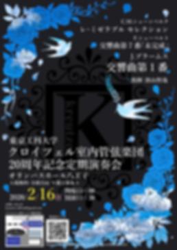 20周年ポスター最終版.png