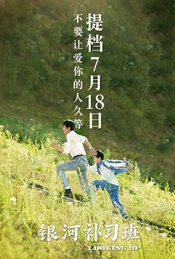 LookingUp_poster 1