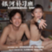 LU Album Cover v1.jpg