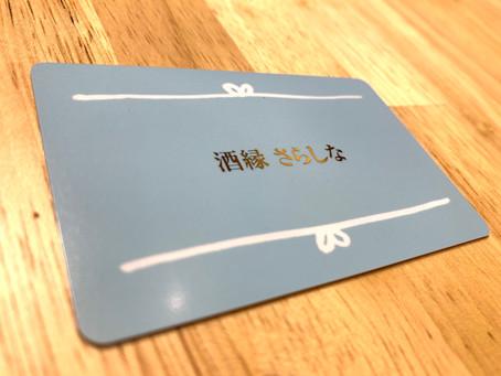 当店専用のプリペイドカードを導入しました。