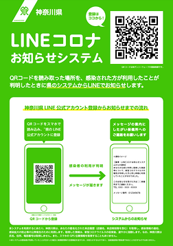 LINEコロナ.png