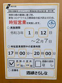 協力金第5弾.jpg