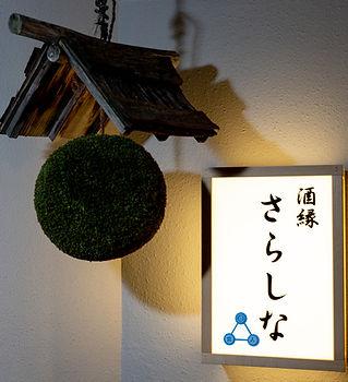 20200123_Sarashina_外観-4.jpg