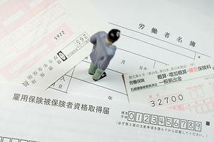 労働保険の各種書面