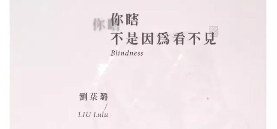 Liu Lulu-Blindness copy.jpg