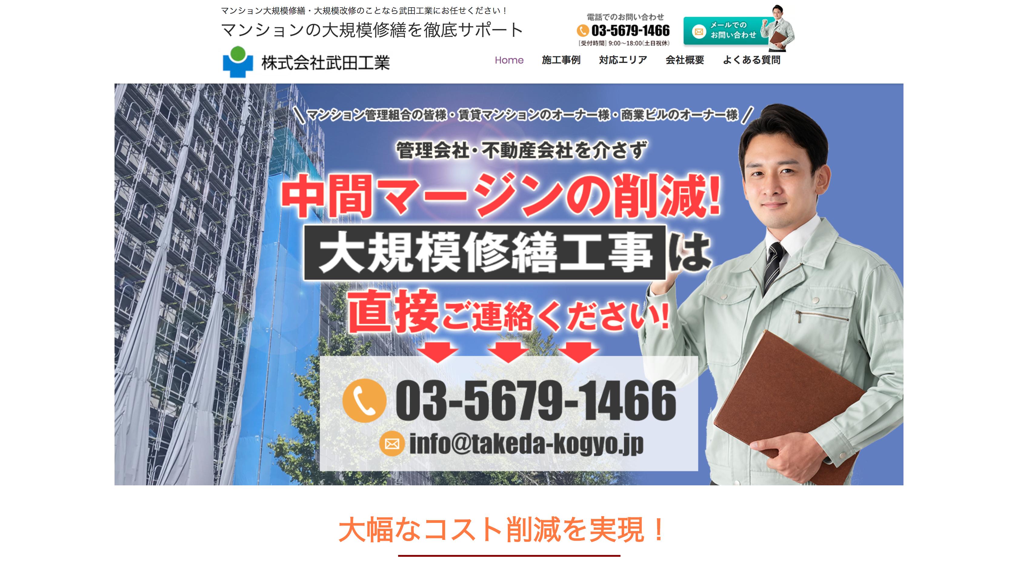 武田工業 LPサイト