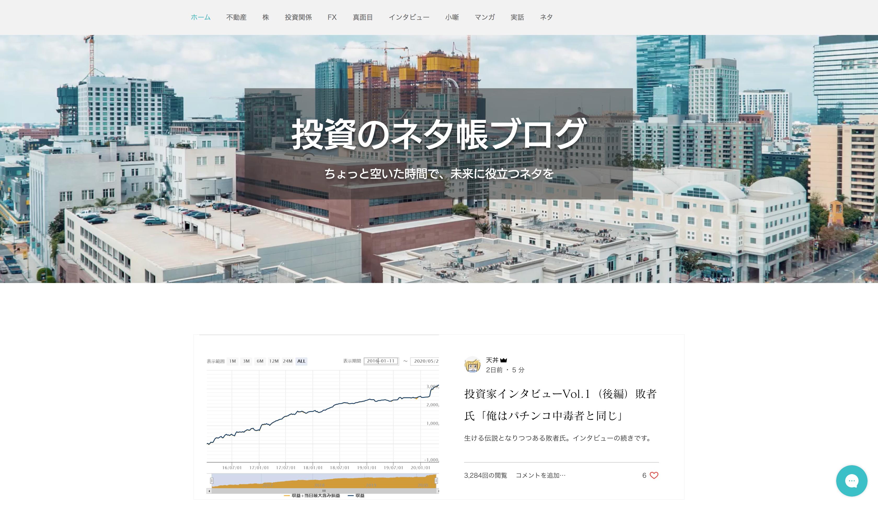 投資のネタ帳ブログ