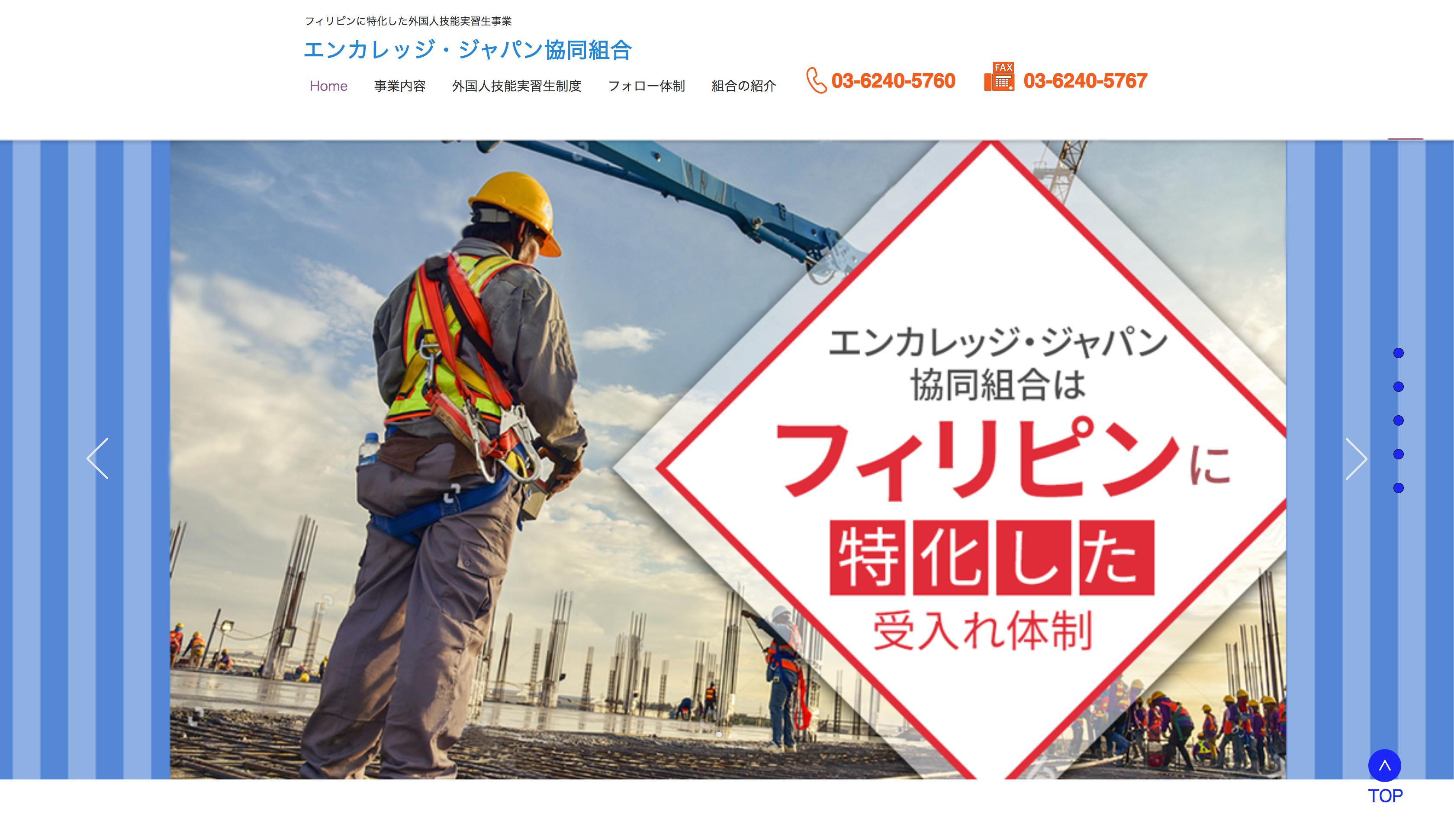 エンカレッジ・ジャパン LPサイト