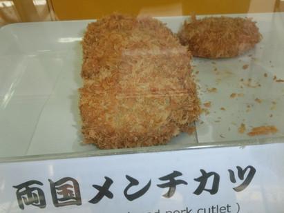 """Ryogoku Menchi"" in Ryogoku / Sumo wrestler loves it too!"