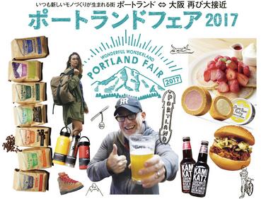 好きやねん、大阪!今年も阪神百貨店の「ポートランドフェア」へ