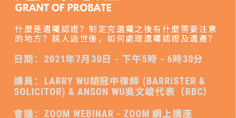 Free Mandarin Legal Information Webinar - Grant of Probate