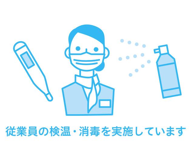 従業員の検温・消毒をしています。