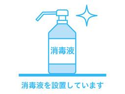 玄関、食事処、大浴場に消毒液を設置しています。