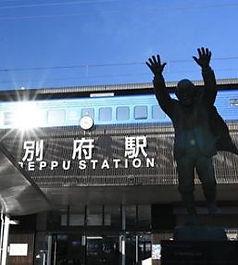 別府駅.jpg