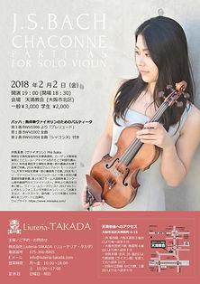 井阪美恵無伴奏ヴァイオリンリサイタル
